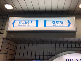 JR大阪心斎橋駅東口から地上へ