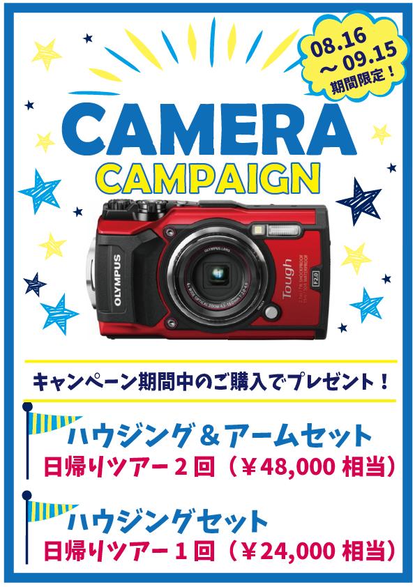 8月カメラ