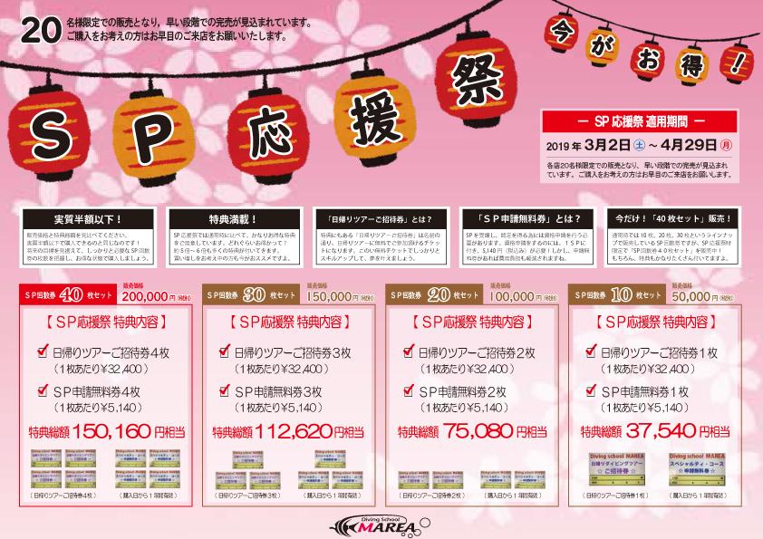 SPキャンペーン(栄、心斎橋)