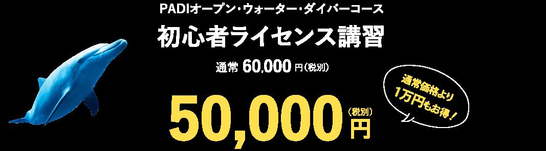 50000円